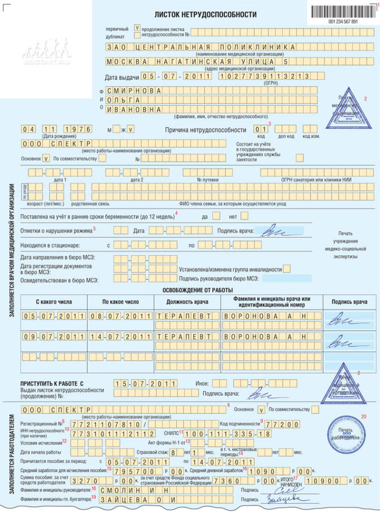 Заполнение больничного листа в 2017-2018 году: порядок, образец и пример