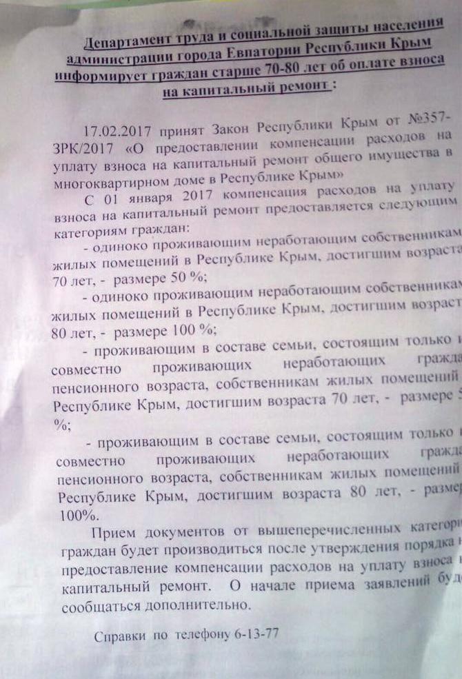 Оплата за капремонт в Крыму