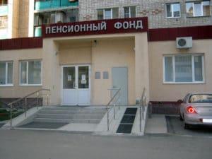 Pensionnyj-fond-300x225