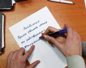 Выплаты выходного пособия работнику по собственному желанию: особенности, расчет и размер