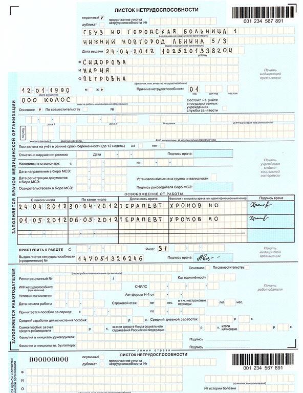 Оплата больничного листа в 2017-2018 году: сроки, размер, расчет и порядок выплат