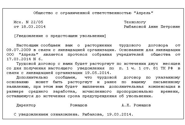 Выплаты выходного пособия работникам при ликвидации предприятия в 2017-2018 году
