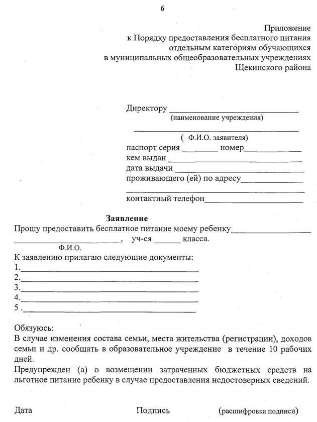 Документы для бесплатного питания в школе