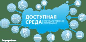 Целевая государственная программа - Доступная среда - в 2017-2018 году для инвалидов: особенности и реализация программы, последние новости и продление