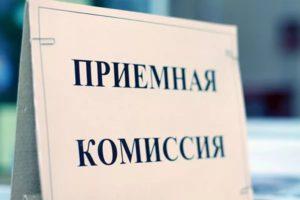 Льготы при поступлении в ВУЗ в 2018 году в России: кому предоставляется, что положено и как получить, необходимые документы, новости и законы