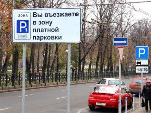 Как не платить за парковку - способы избежать оплаты и не нарушить закон