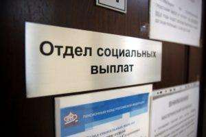 Выплаты и пособия в России в 2018 году: виды и размеры, кому положены и как получить, последние новости