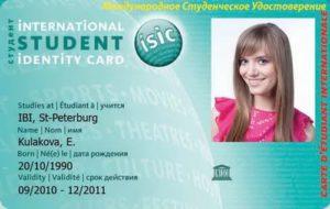 Международные карты ISIC, ITIC, IYTC: что это такое, как оформить и получить, необходимые документы