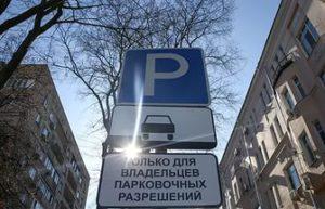 Бесплатная парковка для многодетных семей в 2017-2018 году: как оформить и получить, правила пользования, необходимые документы, законы