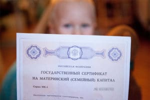 Кредит под залог материнского капитала: особенности и условия получения в 2018 году