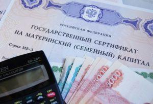 Обналичивание материнского капитала: способы и условия получения в 2018 году