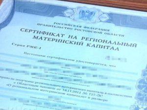 Региональный материнский капитал: размер суммы в регионах РФ в 2018 году, условия получения и оформления
