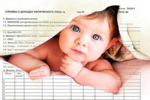 Материнский капитал на четвертого ребенка: условия и порядок получения, размер в 2017-2018 году