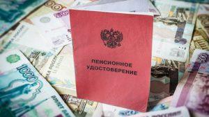Кому и как можно получить накопительную пенсию в 2018 году: право на получение выплат, порядок назначения и условия оформления, документы