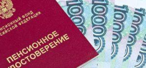 Возраст выхода на пенсию в россии