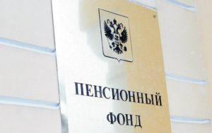 Бюджет пенсионного фонда в РФ в 2017 году: доходы и расходы ПФР, дефицит, порядок и особенности формирования