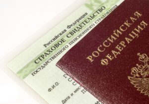 Документы для оформления и получения СНИЛС: полный список необходимых документов