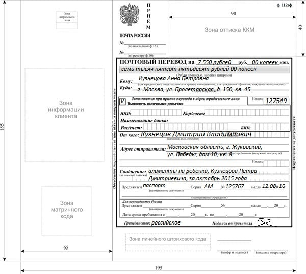 Оплата алиментов почтой: правила и особенности перевода, оформление и заполнение талона
