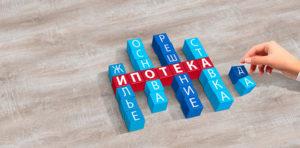 Погашение военного ипотечного кредита в 2018 году: условия и способы, порядок процедуры, необходимые документы