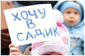 Формирование очереди и порядок приема в детский сад в Белгороде в 2018 году: особенности и правила постановки, необходимые документы, льготный список и электронная очередь, узнать свой номер