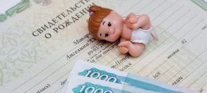 Пособия и выплаты на ребенка в Ярославле в 2017-2018 году: федеральные и региональные, размеры выплат, порядок и условия получения, необходимые документы