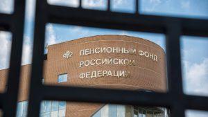 Определены правила приема ПФР заявлений о распределении пенсионных накоплений
