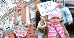 Формирование очереди и порядок приема в детский сад в Новосибирске в 2018 году: особенности и правила постановки, необходимые документы, льготный список и электронная очередь, узнать свой номер