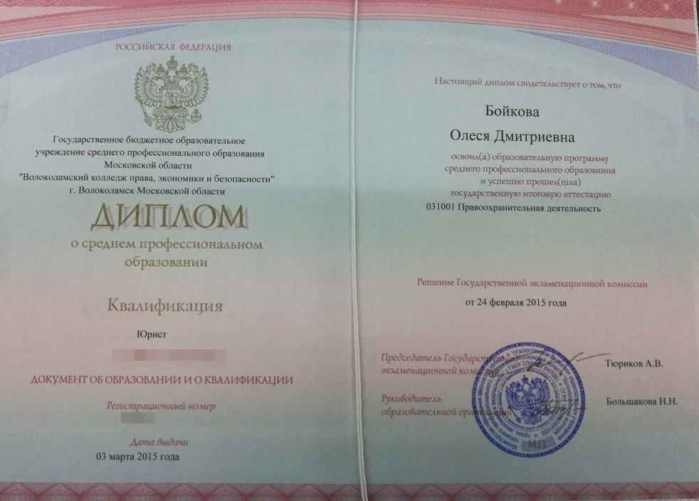 Диплом о среднем образовании Бойковой Олеси