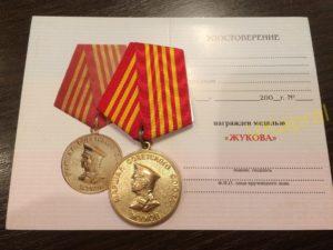 За что награждают медалью Жукова? 2