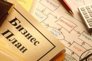 Изображение - Субсидия на развитие малого бизнеса для безработных Biznes-plan-300x200