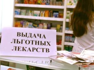 Изображение - Льготы на лекарства инвалидам 2 группы Vydacha-lgotnyh-lekarstv-300x226
