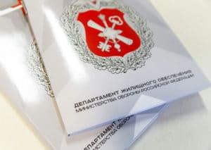 Изображение - Жилищные субсидии военнослужащим понятие и правила назначения Obespechenie-zhilem-voennyh-300x213