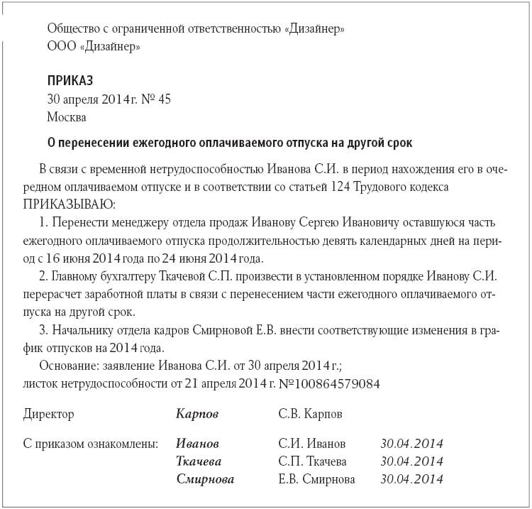 Изображение - Как оплачивается больничный лист во время очередного отпуска по трудовому кодексу Prikaz-o-perenose-otpuska