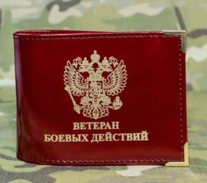 Изображение - Льготы участникам боевых действий Veteran-boevyh-dejstvij-300x266