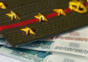 Подъемное пособие и суточные военнослужащим