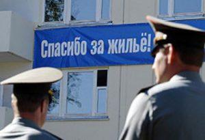 Изображение - Перечень льгот сотрудникам полиции и членам их семей ZHile-sotrudnikam-MVD-300x205