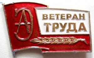 """Как получить звание """"Ветеран труда Российской Федерации"""" в 2020 году"""