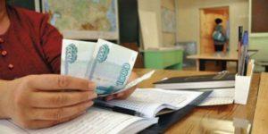 Изображение - Льготы молодым специалистам учителям Dosrochnaya-pensiya-pedagogam-300x150