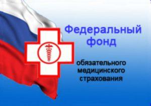 Изображение - Программа земский доктор 2019 года в россии FOMS-300x212