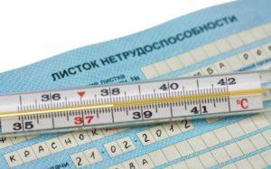 Изображение - Больничный отцу по уходу за ребенком размеры оплаты и сроки Listok-netrudosposobnosti-300x187