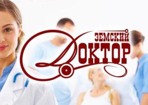 Изображение - Программа земский доктор 2019 года в россии Zemskij-doktor-300x212