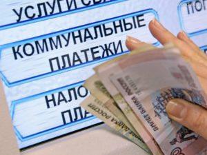 Ежемесячная денежная компенсация на оплату жилого помещения и коммунальных услуг