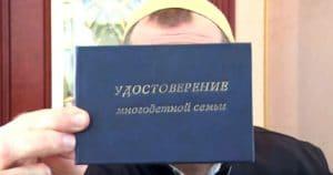 Изображение - Помощь для многодетных семей Mnogodetnaya-semya-300x158