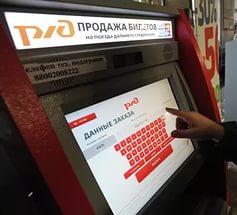 Изображение - Предоставление льгот пенсионерам на жд билеты в российской федерации Prodazha-biletov-RZHD