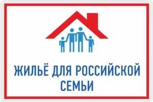 Изображение - Молодая российская семья Programma-ZHile-300x201