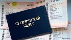 Изображение - Предоставление льгот пенсионерам на жд билеты в российской федерации ZHD-bilet-300x169