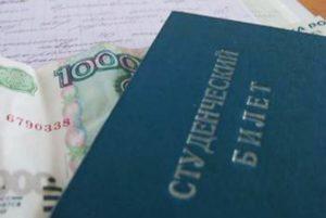Изображение - Виды материальной поддержки студентов - на что рассчитывать Akademicheskaya-stipendiya-300x201