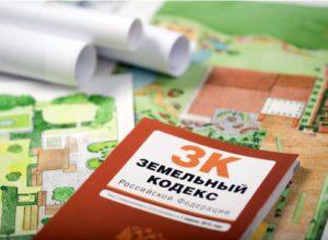 Изображение - Можно ли материнский капитал потратить на покупку земельного участка 1409158779_2-300x220