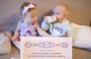 Изображение - В каких случаях можно использовать материнский капитал для покупки квартиры kakie-izmeneniya-zhdut-materinskij-kapital-v-sleduyushhem-godu-300x195