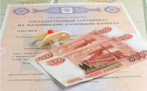 Изображение - Использование материнского капитала изменения materinskii-kapital-na-pokupku-300x187